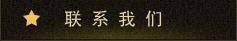 宁夏标示标牌公司联系方式