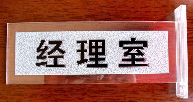 必威官方唯一网址牌