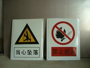 工矿企业标牌